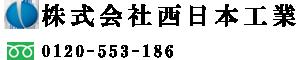 岡山の外壁改修工事会社 | 株式会社西日本工業